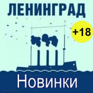 Ленинград - Новинки (2016)