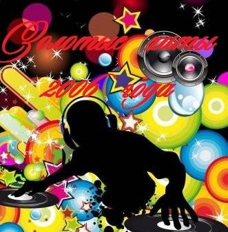 Золотые хиты 2006 года