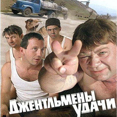 Геннадий Гладков - Джентльмены удачи